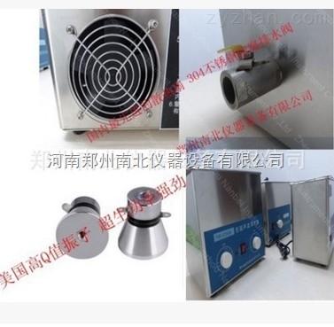 85升超声波清洗机,85L超声波清洗器