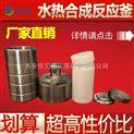 不锈钢水热反应釜,耐高温高压,防爆安全
