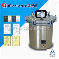 YXQ-SG46-280SA手提式压力蒸汽灭菌器