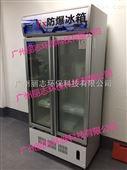漳州南平防爆冰箱实验室防爆冰箱化学品防爆冰箱制药厂防爆冰箱