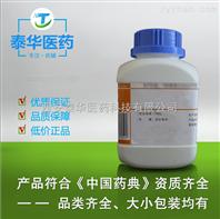 供应药用级磷酸氢二钾三水合物 医药级磷酸氢二钾三水合 资质齐全