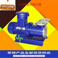 CQW磁力旋涡泵