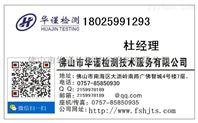 连州市煤炭检测机构
