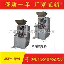 閥口型雙螺桿定量包裝機(改性粉、活化粉、輕質粉專用機)