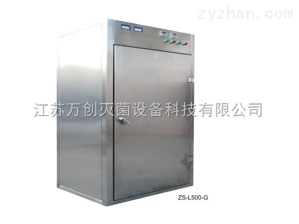 ZS-L系列低温烘干灭菌柜