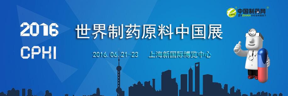聚焦第16界世界原料中国展
