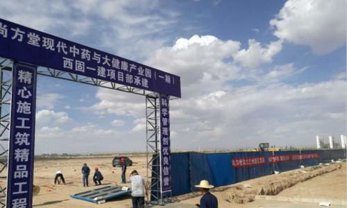 尚方堂现代中药与大健康产业园正式开建