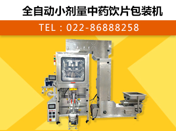 天津滨海立成包装机械