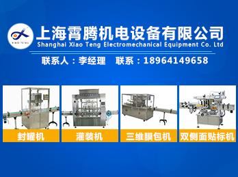 上海霄腾机电设备