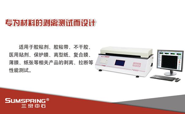 留置针贴剥离强度测试仪