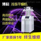 BK-FD10P山东实验室冻干机厂家
